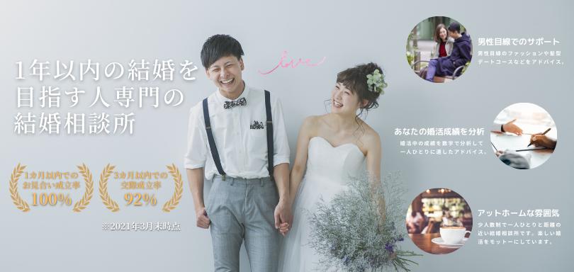 費用が安い東京の結婚相談所